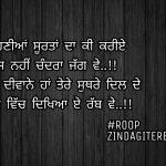 Sohniya surtan da ki kariye || sacha pyar Punjabi shayari || Punjabi status images