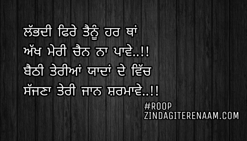 Punjabi love status/Punjabi love shayari/Labdi fire tenu har thaa Akh meri chain na paawe..!! Bethi teriyan yaadan de vich Sajjna teri jaan sharmawe..!!