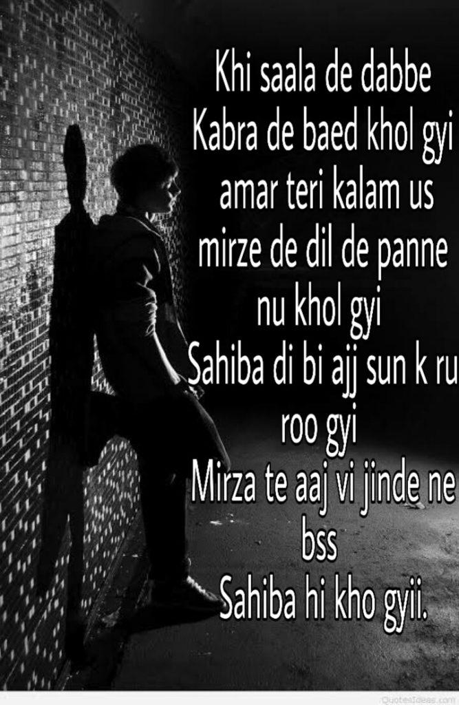 very very sad shayari punjabi || Khi saala de dabbe Kabra de baed khol gyi tera kalam us mirze de dil de panne nu khol gyi Sahiba di bi ajj sun k ru roo gyi Mirza te aaj vi jinde ne bss Sahiba hi kho gyii.