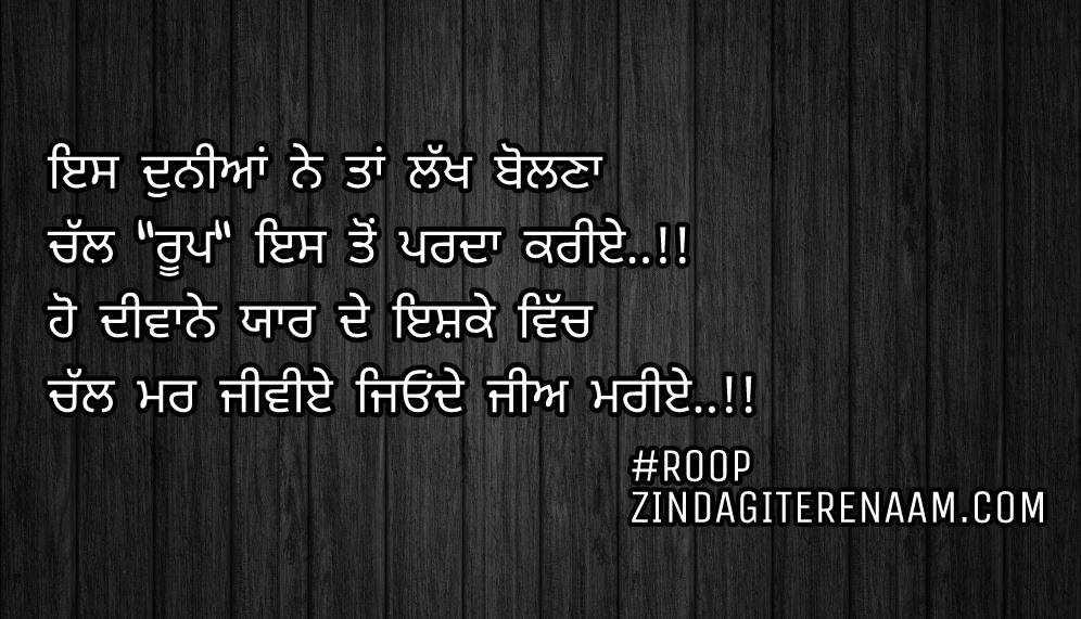 """True love Punjabi shayari/ghaint shayari/best Punjabi status/Es duniya ne ta lakh bolna Chal """"roop"""" es ton parda kariye..!! Ho diwane yaar de ishqe vich Chal mar jiwiye jionde jee mariye..!!"""