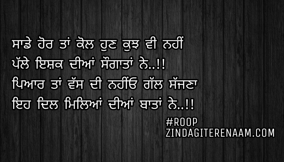 True line shayari images/best Punjabi shayari/Sade hor taa kol hun kuj vi nahi Palle ishq diyan saugata ne..!! Pyar taan vass di nhio gall sajjna Eh dil mileyan diyan baatan ne..!!