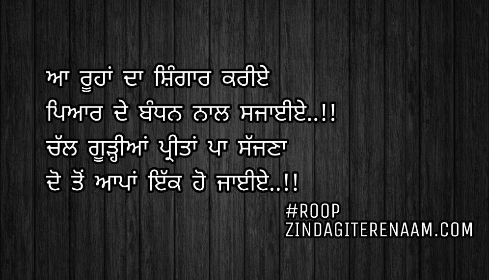 True love Punjabi shayari || Aa roohan da shingar kariye Pyar de bandhan naal sjayiye..!! Chal gurhiyan preetan pa sajjna Do ton aapan ikk ho jayiye..!!