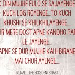 Death hindi shayari pic || Ek din mujhe foolon se sajayenge