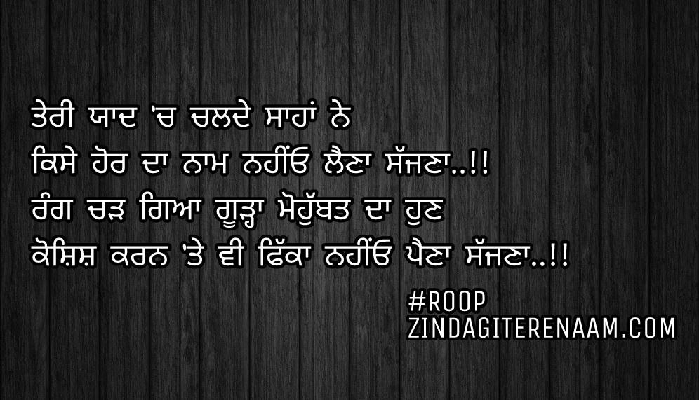 True love Punjabi shayari/sacha pyar shayari images/Teri yaad ch chalde saahan ne Kise hor da naam nahio lena sajjna..!! Rang chad geya gurha mohobbat da hun Koshish karn te vi fikka nhio paina sajjna..!!