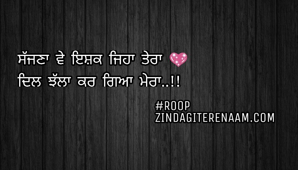 True love shayari images/ishq shayari/Punjabi love status/two line shayari images/Sajjna ve ishq jeha tera Dil jhalla kar gya mera..!!