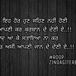 Jaan de deni e || sad Punjabi shayari images || sad status