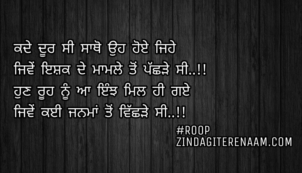 True love Punjabi shayari || best Punjabi status || Kade door c sathon oh hoye jehe Jiwe ishq de mamle ton pachde c..!! Hun rooh nu aa injh mil hi gaye Jiwe kayi janma ton vichde c..!!
