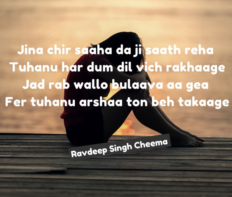 Jina chir saaha || Love  and death Punjabi Shayari