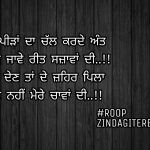 Je kadar nahi || sad Punjabi shayari || heart broken