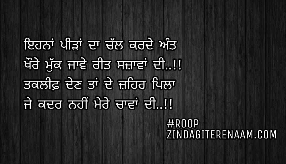 Sad Punjabi shayari    heart broken shayari    Ehna peedhan da chal karde ant Khaure mukk jawe reet szawan di..!! Taklif den ta de zehar pila Je kadar nahi mere chawan di..!!