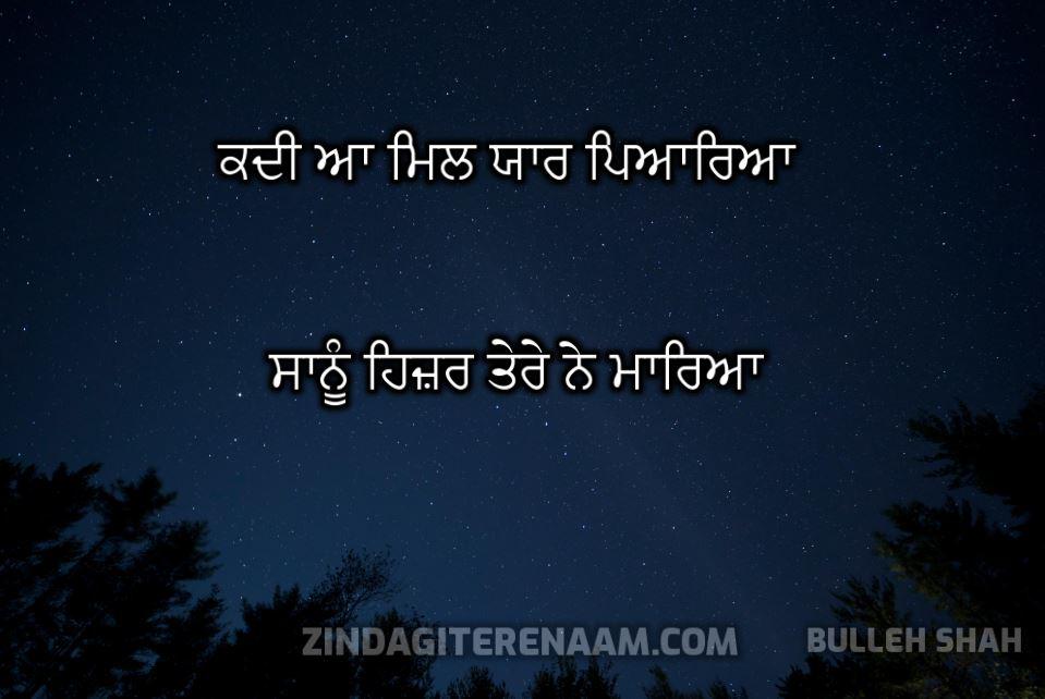Best bulleh shah 2 lines shayari || Kadi aa mil yaar pyaareyaa saanu hizar tere na mareyaa || birha shayari