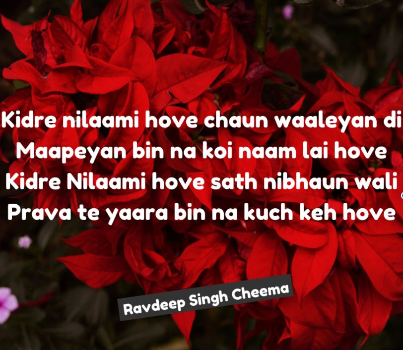 Punjabi shayari true lines || Kidre nilaami hove chaun waaleyan di Maapeyan bin na koi naam lai hove kidre nilami howe sath nibhaun wali Prava te yaara bin na kuch keh hove