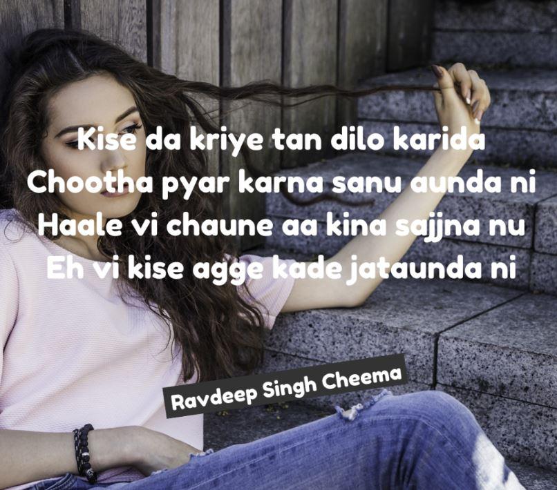 Love punjabi shayari || Kise da kariye tan dilon karida chootha pyar karna sanu aunda ni haale vi chaune aa kina sajjna nu eh vi kise agge kade jataunda ni
