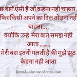 True life hindi shayari    Kuchh baate aisi