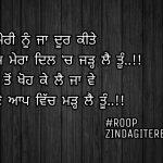 Le jaa door || Punjabi shayari images || true love Punjabi status