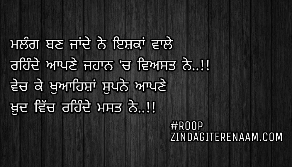 Best shayari || ghaint Punjabi status || Malang ban jande ne ishqan vale Rehnde apne jahan ch viyast ne..!! Vech ke khwahishan supne apne Khud vich rehnde mast ne..!!