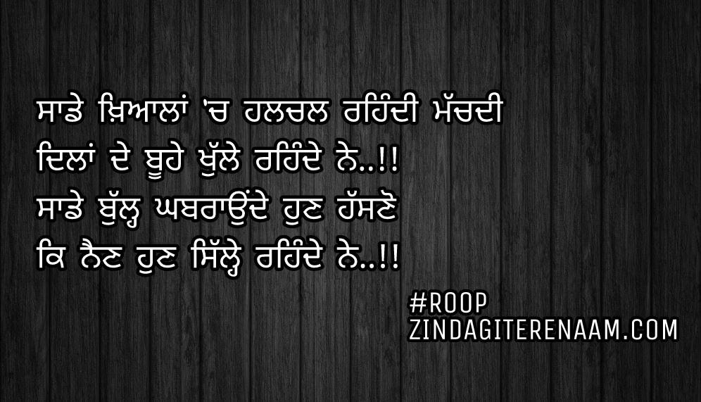 Sad Punjabi shayari/very sad Punjabi status/dard shayari/heart broken Punjabi shayari/Sade khyalan ch halchal rehndi machdi Dilan de boohe khulle rehnde ne...!! Sade bull ghabraunde hun hassno Ke nain hun sille rehnde ne..!!