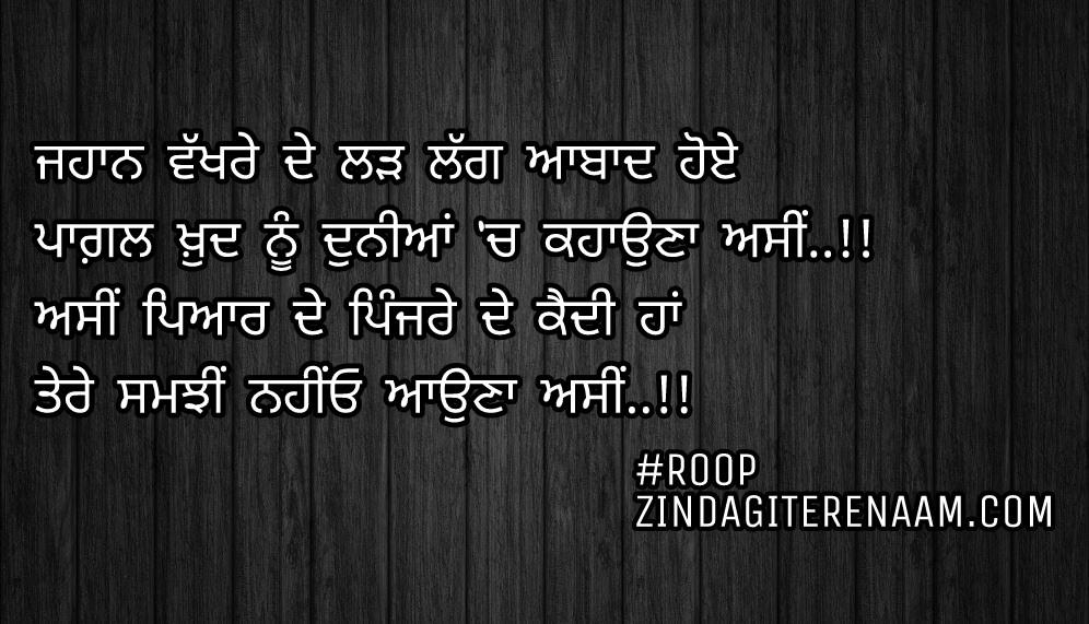 Ghaint Punjabi love shayari/Jahan vakhre de larh lagg aabad hoye Pagl khud nu duniya ch kahauna asi..!! Asi pyar de pinjre de kaidi haan Tere samjhi nhio auna asi..!!