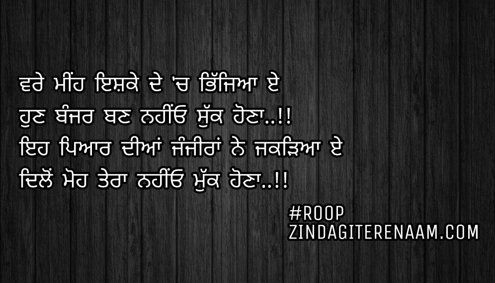 Punjabi love status/true love shayari images/Punjabi ghaint shayari/Vare meeh ishqe de ch bhijeya e Hun banjar ban nhio sukk hona..!! Eh pyar diyan janjiran ne jakdeya e Dilon moh tera nhio mukk hona..!!