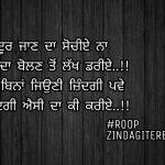 Yaar bina zindagi || sacha pyar shayari || true love Punjabi status images