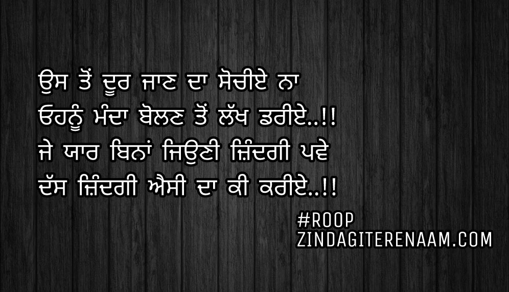 True love Punjabi shayari/best Punjabi shayari/Us ton door jaan da sochiye na Ohnu manda bolan to lakh dariye..!! Je yaar bina jioni zindagi pawe Dass zindagi esi da ki kariye..!!