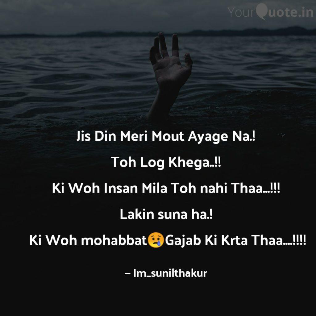 One side love hindi shayari || Jis Din meri maut ayagi na toh log khega ki woh insan mila toh nahi thaa lakin suna ha ko woh mohobbat ajab ki karta tha