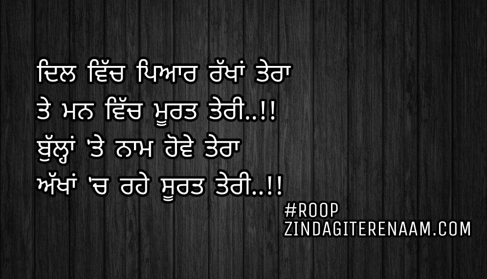 Punjabi true love shayari    sacha pyar status    Dil vich pyar rakha tera Te man vich Murat teri..!! Bullan te naam howe tera Akhan ch rahe Surat teri..!!