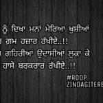 Haase barkarar rakhiye || true but sad shayari || Punjabi status