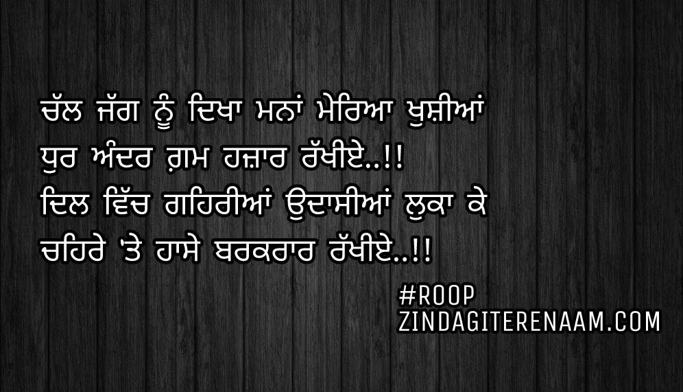 Punjabi true line shayari    sad shayari    Chal jag nu dikha mna mereya khushiyan Dhur andar gam hazar rakhiye..!! Dil vich gehriyan udaasiyan luko ke Chehre te haase barkrar rakhiye..!!