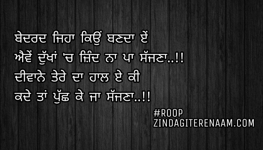 True love Punjabi shayari    true lines    Bedard jeha kyu banda e..!! Evein dukhan ch zind na pa sajjna..!! Deewane tere da haal e ki Kade taan puch ke ja sajjna..!!