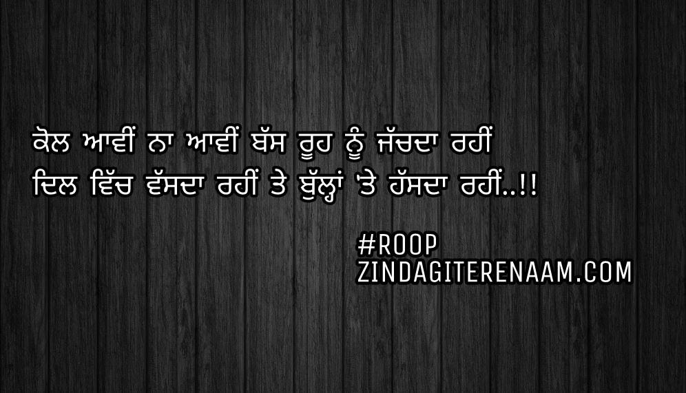 True love Punjabi shayari || ghaint shayari || two line shayari || Kol aawi na aawi bas rooh nu jachda rahi Dil vich vassda rahi te bullan te hassda rahi..!!