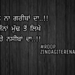 Dosh chandre naseeban da || Punjabi status || sad but true shayari