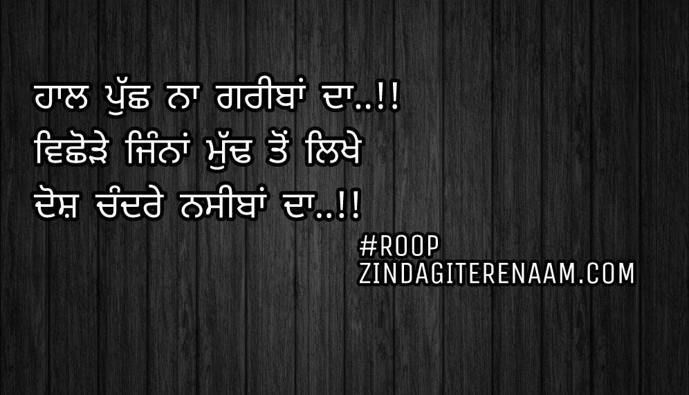 Punjabi sad but true shayari    vichoda shayari    Haal puch na gareeban da..!! Vichode jinna mudh ton likhe Dosh chandre naseeban da..!!