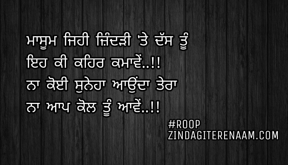 Ghaint Punjabi status || sad but true shayari || Masum jehi zindarhi te dass tu Eh ki kehar kamawein..!! Na koi suneha aunda tera Na aap kol tu aawein..!!