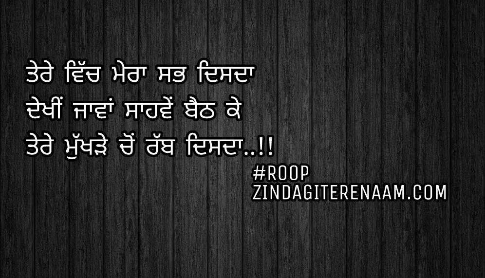 Punjabi true love shayari || ghaint shayari || best shayari || Tere vich mera sabh disda Dekhi jawan sahwein baith ke Tere mukhde chon rabb disda..!!