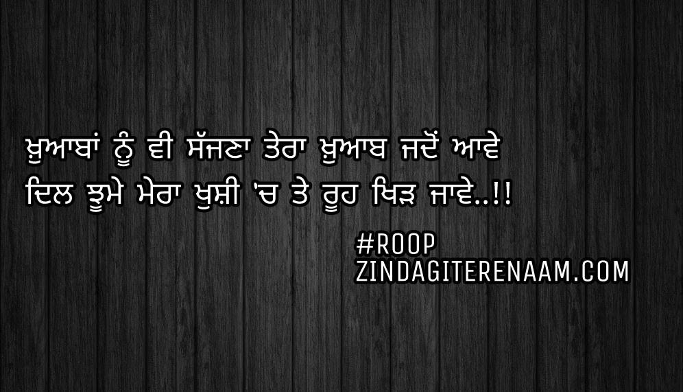 Punjabi love shayari || true love Punjabi status || Khuaban nu vi sajjna tera khuab jadon aawe Dil jhoome mera khushi ch te rooh khid jawe..!!