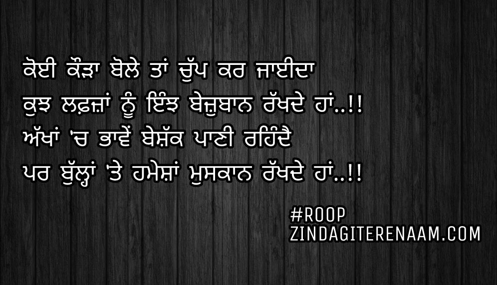 Sad Punjabi shayari || sad status || Koi kaura bole taan chup kar jayida Kujh lafzaan nu injh bezuban rakhde haan..!! Akhan ch bhawein beshakk pani rehnde Par bullan te hamesha muskan rakhde haan..!!