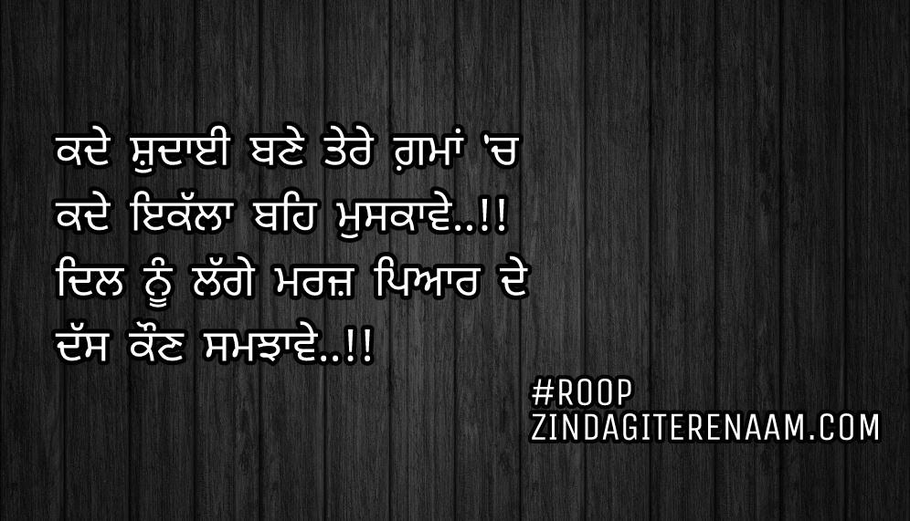 Punjabi ghaint shayari || Kade shudaai bane tere gama ch Kade ikalla beh muskawe..!! Dil nu lagge marz pyar de Dass kon samjhawe..!!