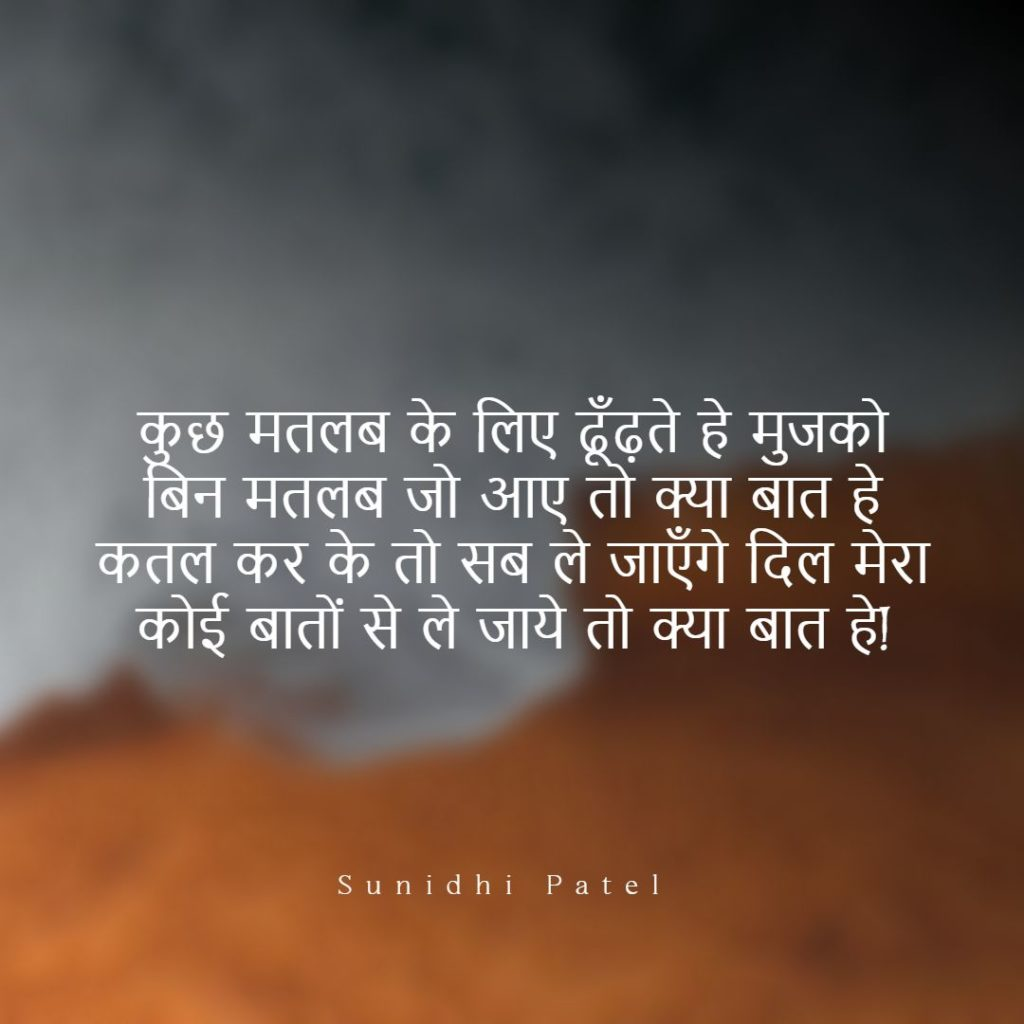 sad hindi shayari kuchh matlab ke liye
