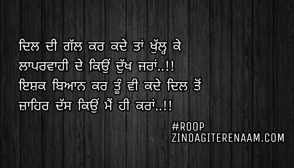 Punjabi shayari || sad in love || Dil di gall kar kade taan khull ke Laparwahi de kyu dukh jara..!! Ishq byan kar tu vi kade dil ton Zahir dass kyu mein hi Kara..!!