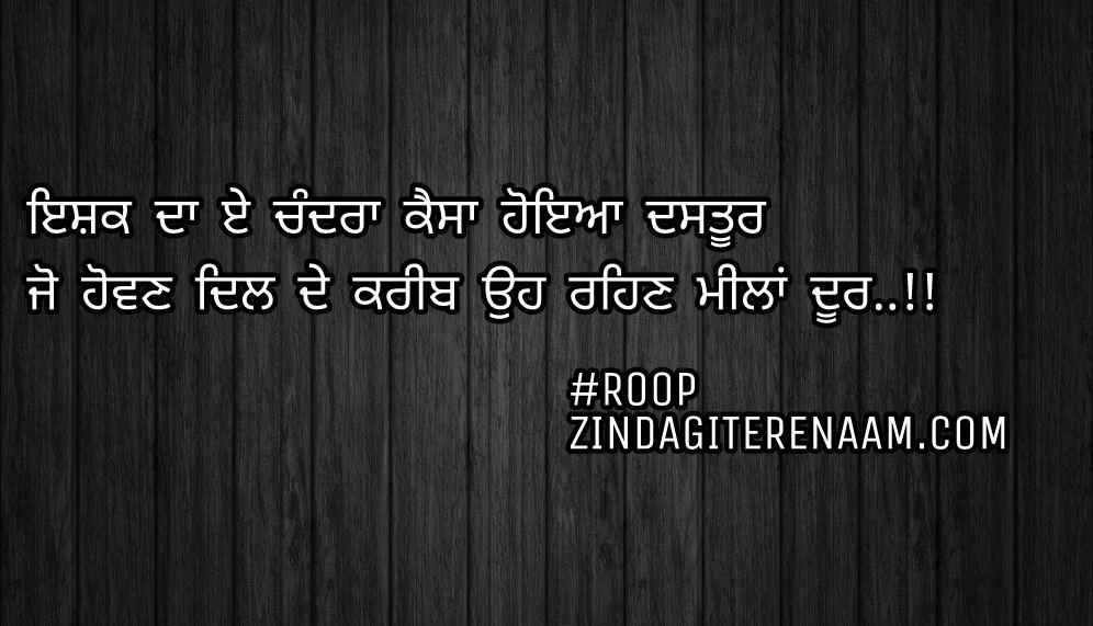 Sad but true Punjabi shayari || true line Punjabi status || Ishq da e chandra kesa hoyia dastoor Jo howan dil de karib oh rehan meelan door..!!