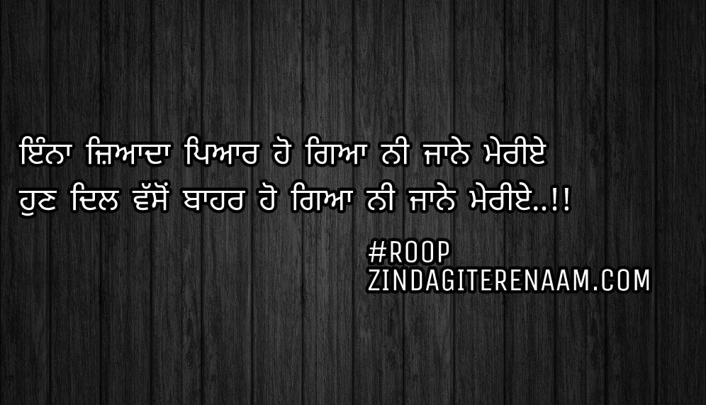 Punjabi ghaint shayari || true love shayari || Enna Jada pyar ho gya ni janne meriye Hun dil vasso bahar ho gya ni janne meriye..!!