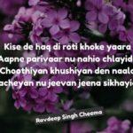 Kise de haq di roti || Life Punjabi shayari