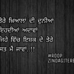 Masat ishq || true love Punjabi shayari || Punjabi status
