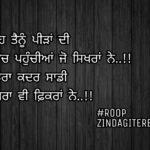 Na tenu kadar || Punjabi sad shayari || sad but true