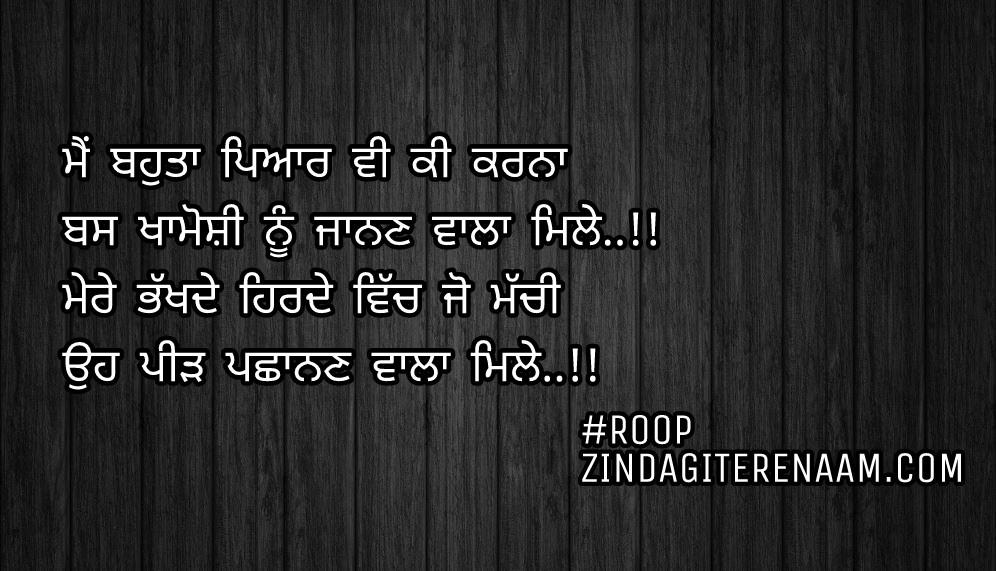 Punjabi true shayari || sad but true || Mein bahuta pyar vi ki karna Bas khamoshi nu janan vala mile..!! Mere bhakhde hirde vich Jo machi Oh peedh pachanan vala mile..!!