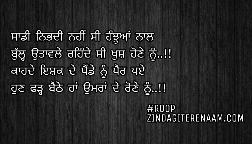Punjabi sad shayari || heart touching shayari || Sadi nibhdi nahi c hanjhuya naal Bull utawle rehnde c khush hone nu..!! Kahde ishq de paindde nu pair pye Hun fad bethe haan umran de rone nu..!!