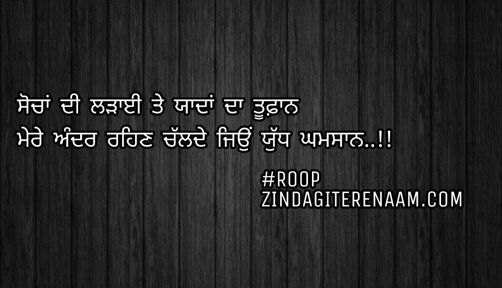 Punjabi true shayari || ghaint shayari || Sochan di ladaai te yaadan da tufaan Mere andar rehan chalde jeo judh ghamsan..!!
