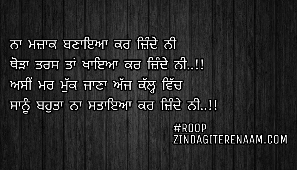 Very sad Punjabi shayari || broken heart || sad in life || Na mzak banaya kar zinde ni Thoda taras taan khaya kar zinde ni..!! Asi mar mukk jana ajj kal vich Sanu bahuta na staya kar zinde ni..!!