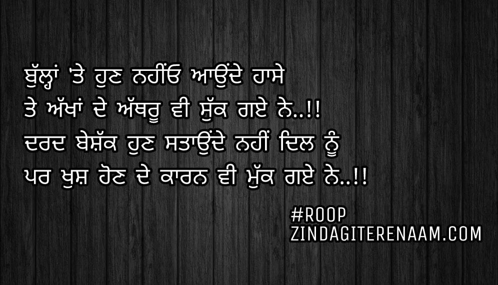 Punjabi shayari || sad shayari quotes || Bullan te hun nahio aunde haase Te akhan de athru vi sukk gaye ne..!! Dard beshakk hun staunde nahi dil nu Par khushi de kaaran vi mukk gye ne..!!